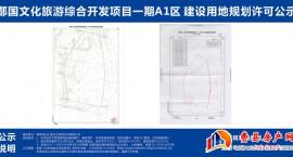 鄪国文化旅游综合开发项目一期A1区建设用地规划许可批前公示