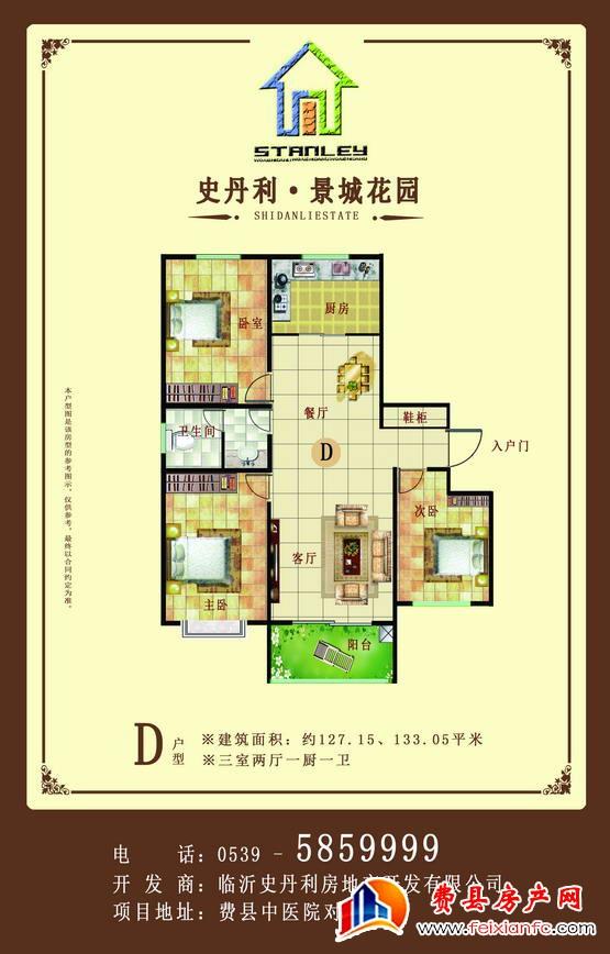 D户型 三室两厅一卫