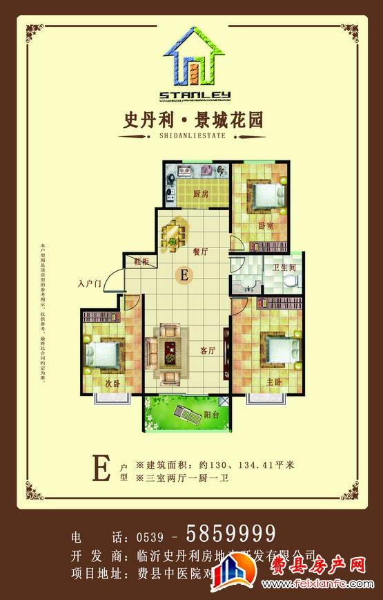 E户型  三室两厅一卫