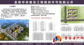 金恒华府建设工程规划许可批前公示