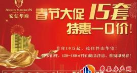 费县安信华府:春节大促15套 特惠一口价
