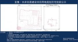 费县亚鲁水岸名居建设项目用地规划许可公示