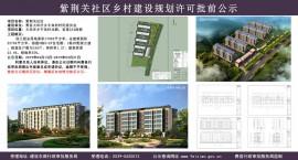 费县紫荆关社区乡村建设规划许可批前公示