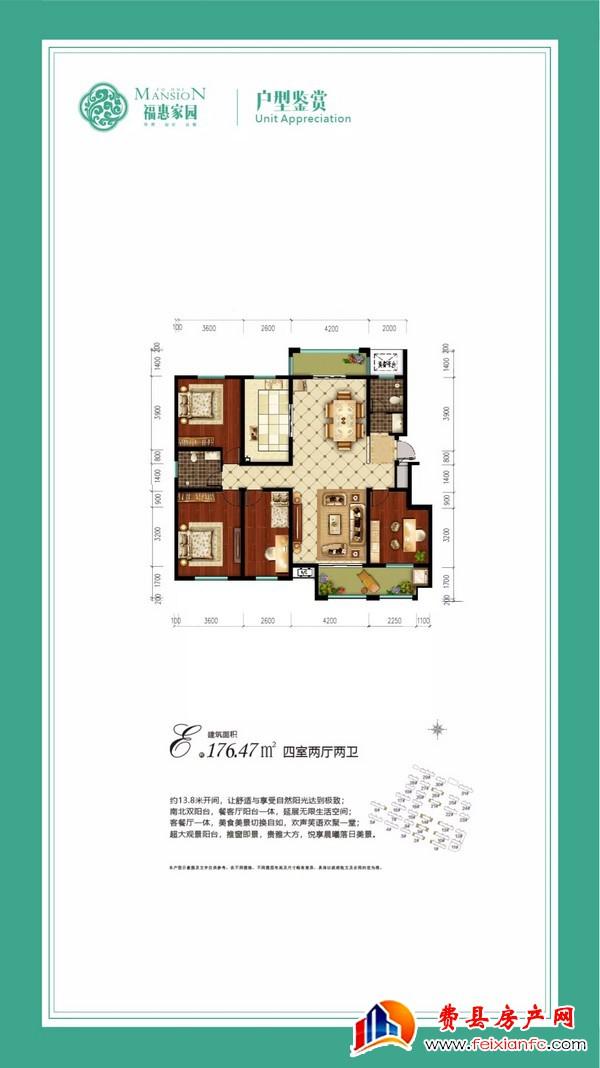 福惠家园   中央景观楼座倾情加推!