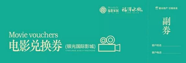 【福惠家园&福泽水乡】送福利!1000张电影票免费送,请猛戳!