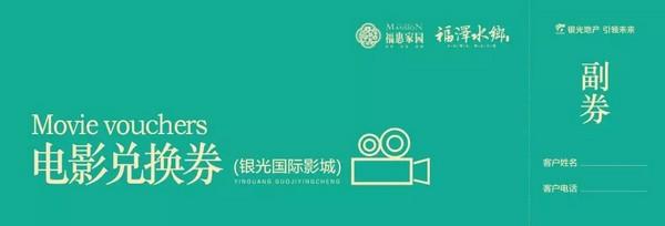 你任性,我宠的!【福惠家园&福泽水乡】福利来袭!1000电影票免费送!