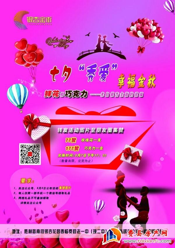 银杏金街:浪漫七夕//转发集赞,领取鲜花和巧克力