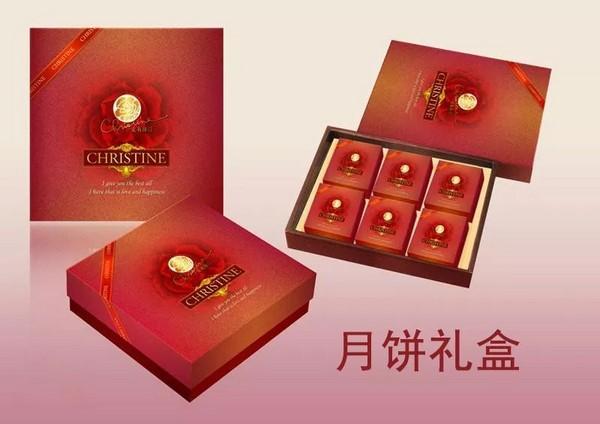 """网红游戏·等你来战//奖品丰厚 @""""月饼礼盒""""""""商铺一年使用权"""""""