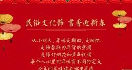 房源·書香郡|民俗文化節 書香迎新春