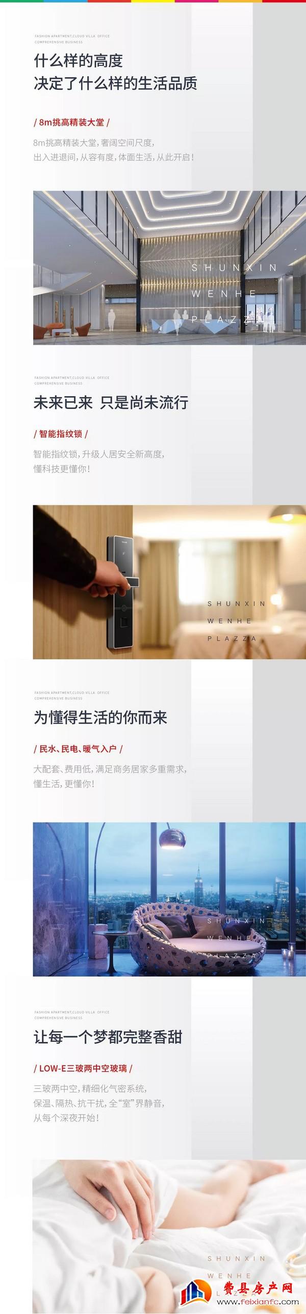 顺鑫·温和广场,即日起启动线上选房,助您安全便捷购好房!