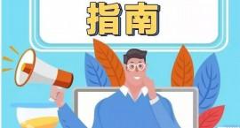 银光地产 | 打败在家办公的慵懒,运用这四条规则更有效率。