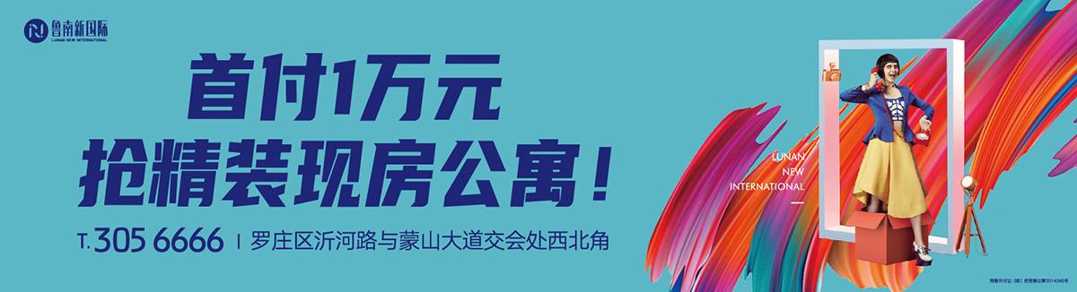 魯南新國際