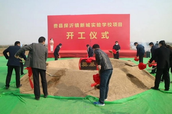 费县探沂镇新城实验学校开工奠基仪式隆重举行!
