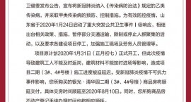 關于銀光·清華園項目二期(3#、4#號樓)受疫情影響順延交房的公告