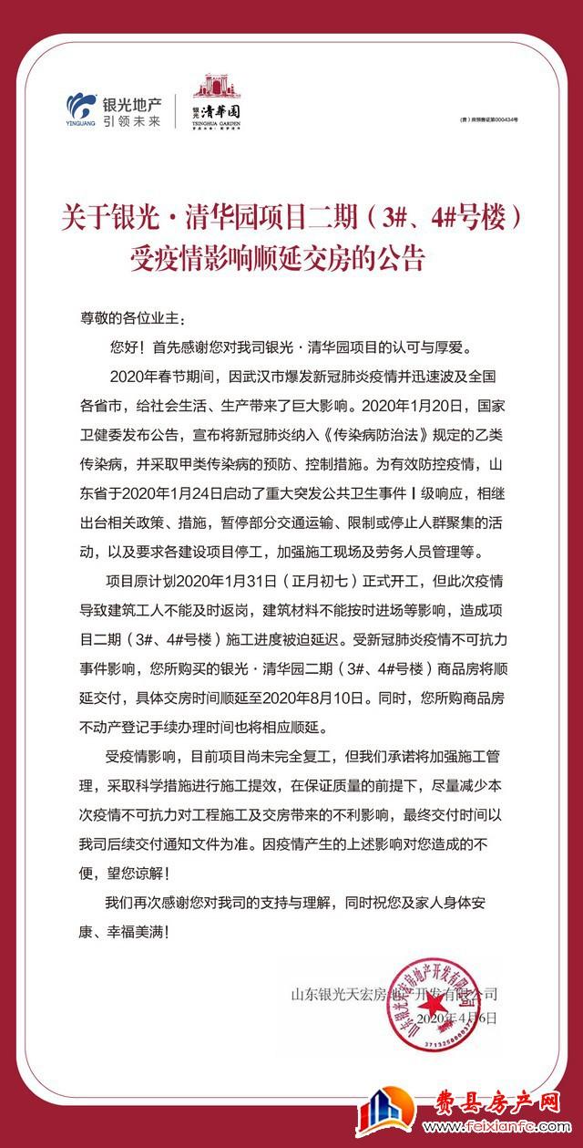 关于银光·清华园项目二期(3#、4#号楼)受疫情影响顺延交房的公告