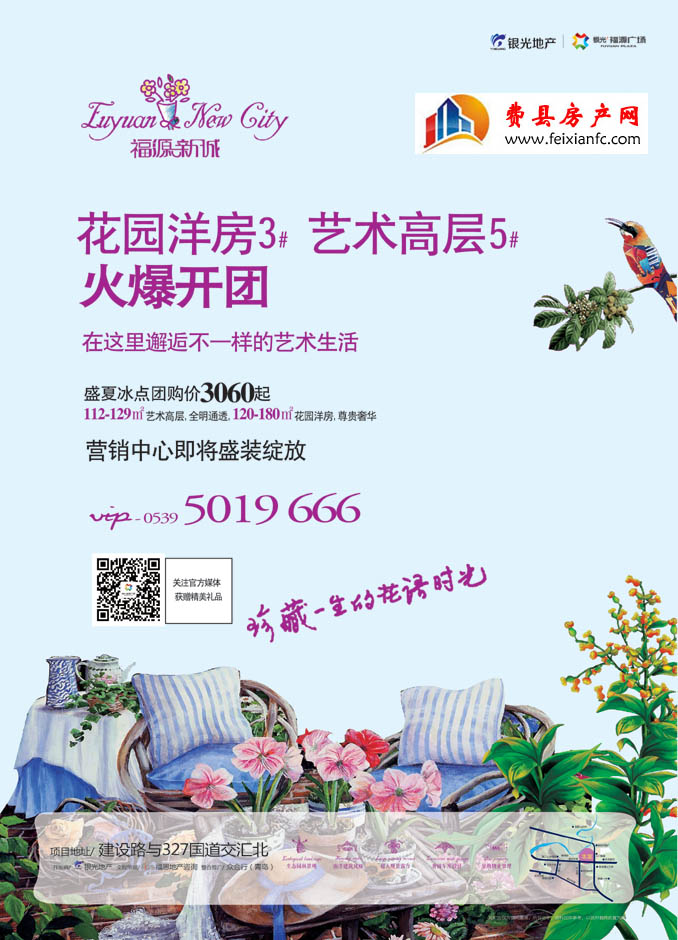福源新城:花园洋房3#、艺术高层5#火爆开团