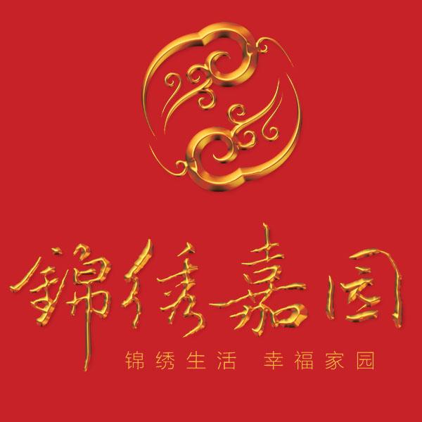 薛庄锦绣嘉园